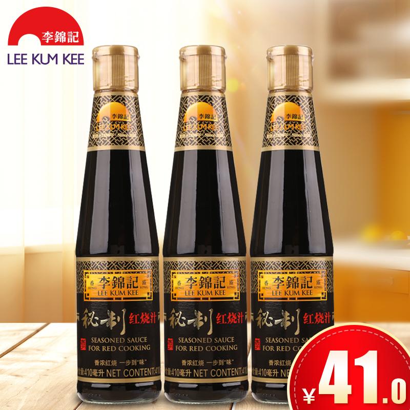 李锦记秘制红烧汁410ml*3红烧肉黄豆上色酱油老抽调料红烧肉正品