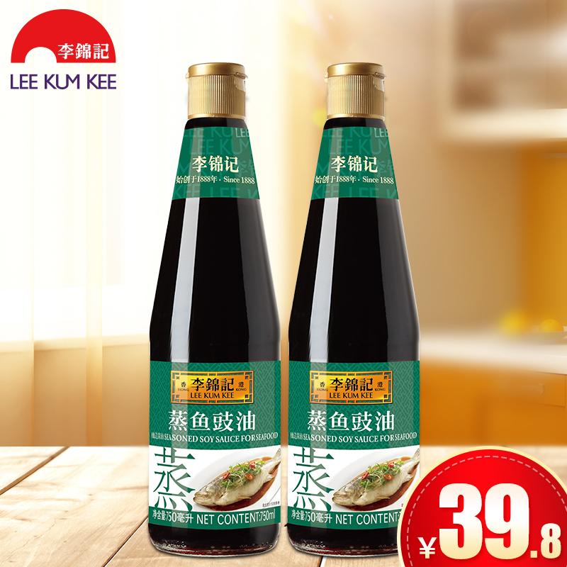 李锦记蒸鱼豉油750ml/2瓶酿造酱油 海鲜清蒸酱油美味鲜酱油 正品