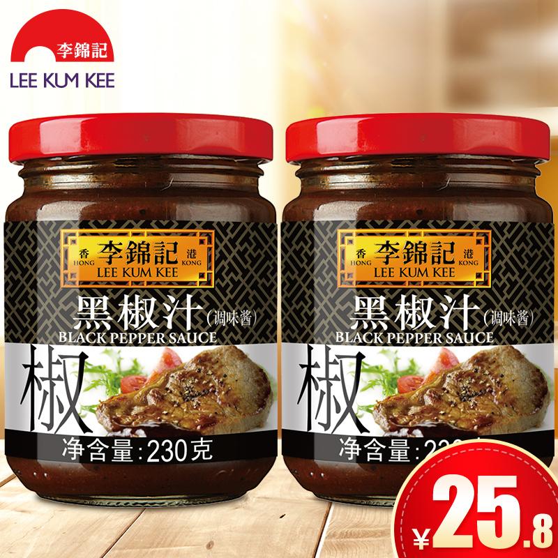 李锦记黑椒汁230g*2瓶装 牛排酱意大利面酱黑胡椒汁牛排酱调料