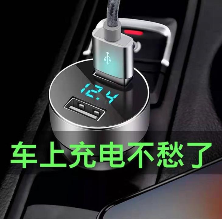 4.8A车载多功能快充器手机通用