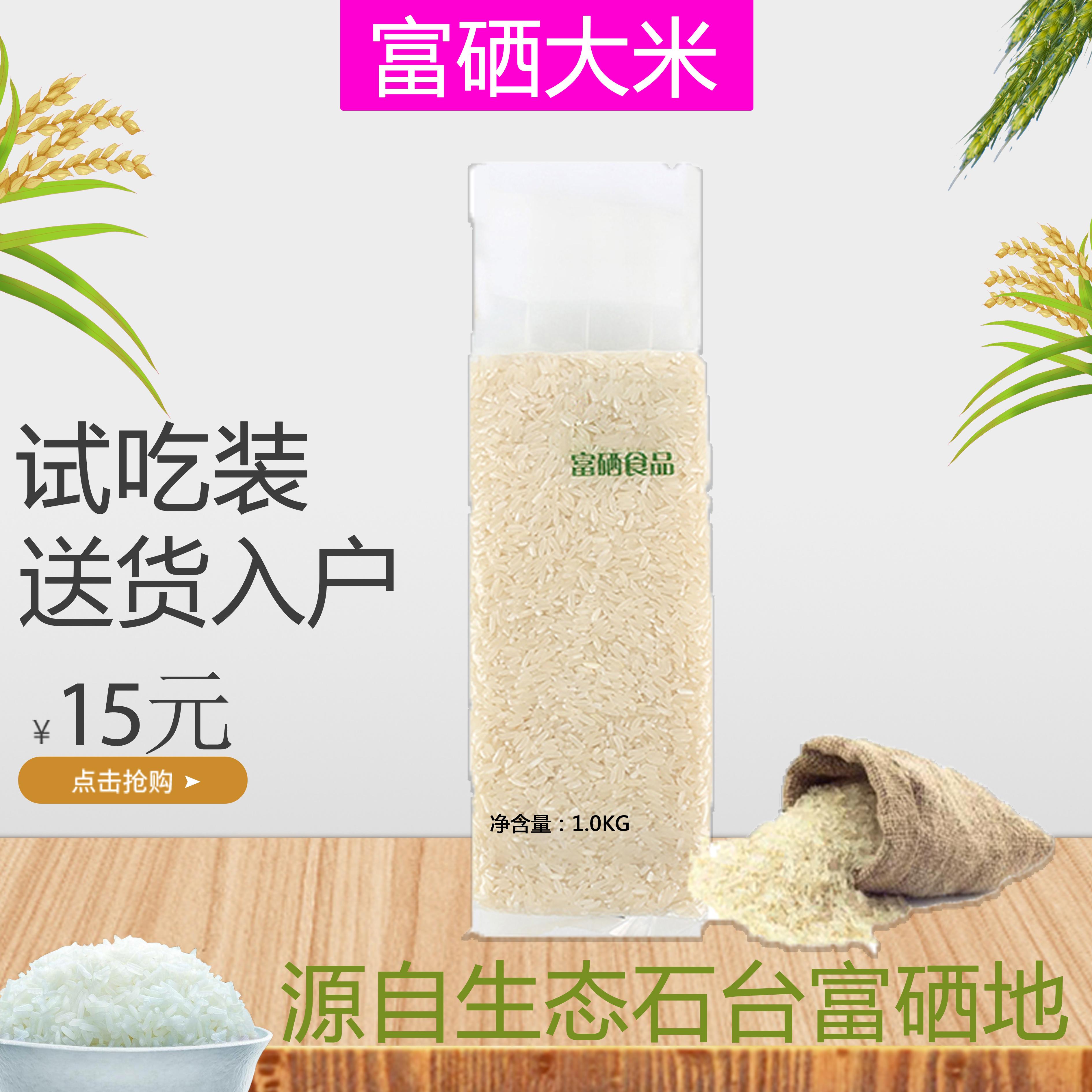 原生态金粟康富硒大米(1KG试吃装)